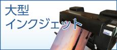 大型インクジェット