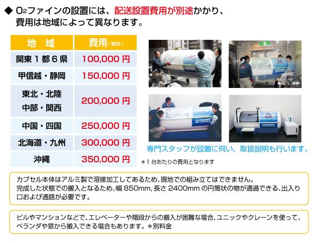 酸素カプセル配送設置費用