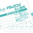 pointcard1