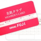pointcard2