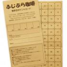 pointcard8