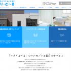 コリ・とーる ホームページ
