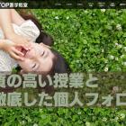 TOP進学教室 ホームページ