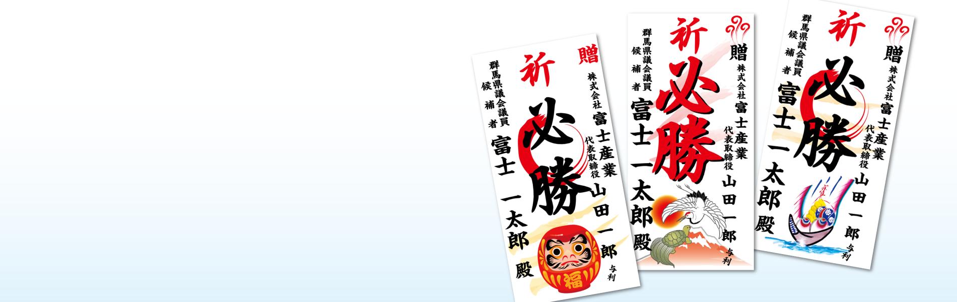 選挙えびらポスター